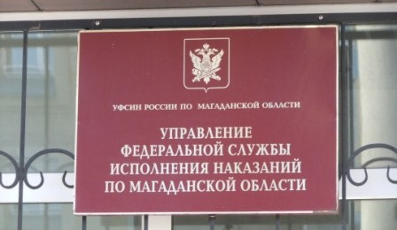 Репортаж ГТРК Магадан об УИС Магаданской области (2014)